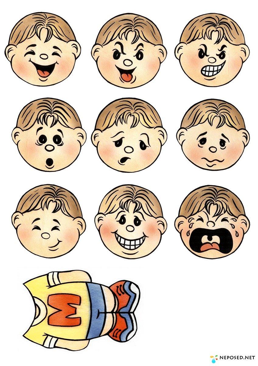 Картинки про эмоции детей