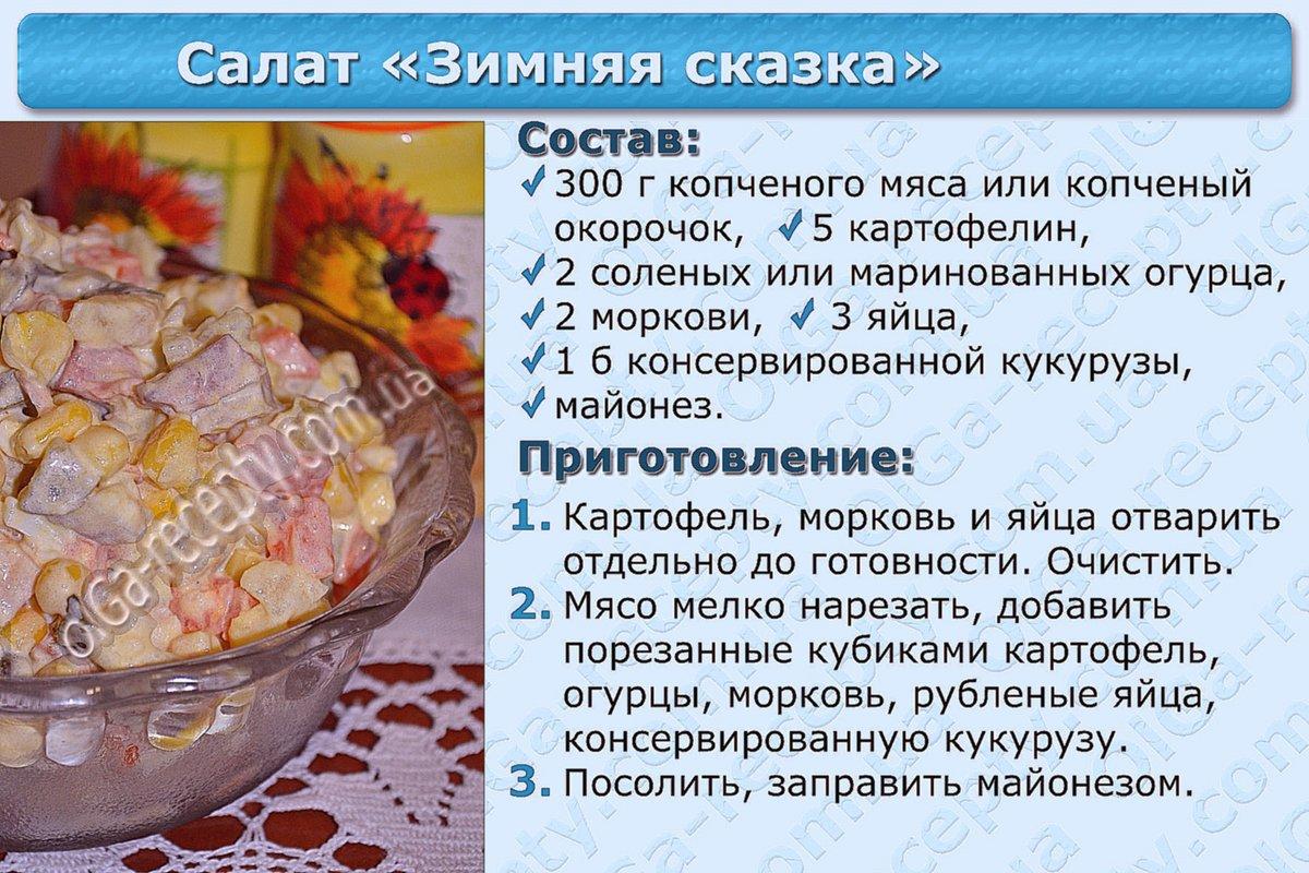 салаты с картинкой и рецептом рулевого