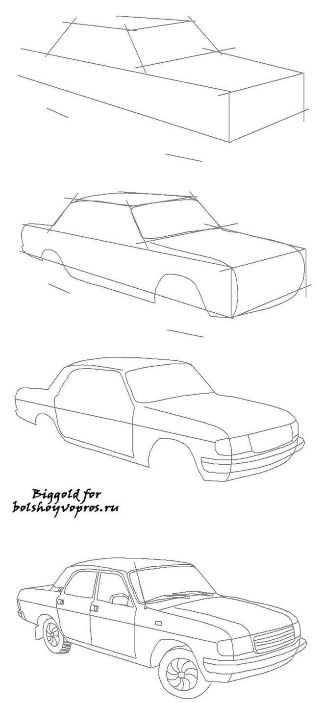 картинки карандашом как нарисовать машину поэтапно