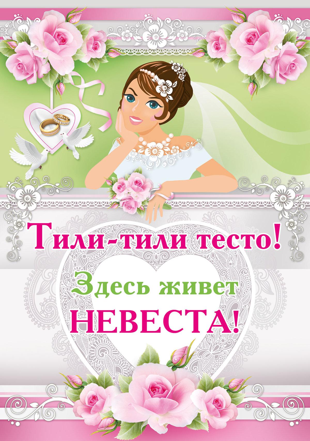даже плакат на двери невесты растение внешне напоминает