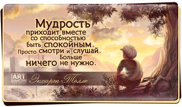 Картинки мудрые слова с надписью