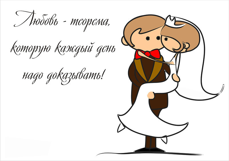 поздравления с днем свадьбы про черное любви бесконечной сладкой