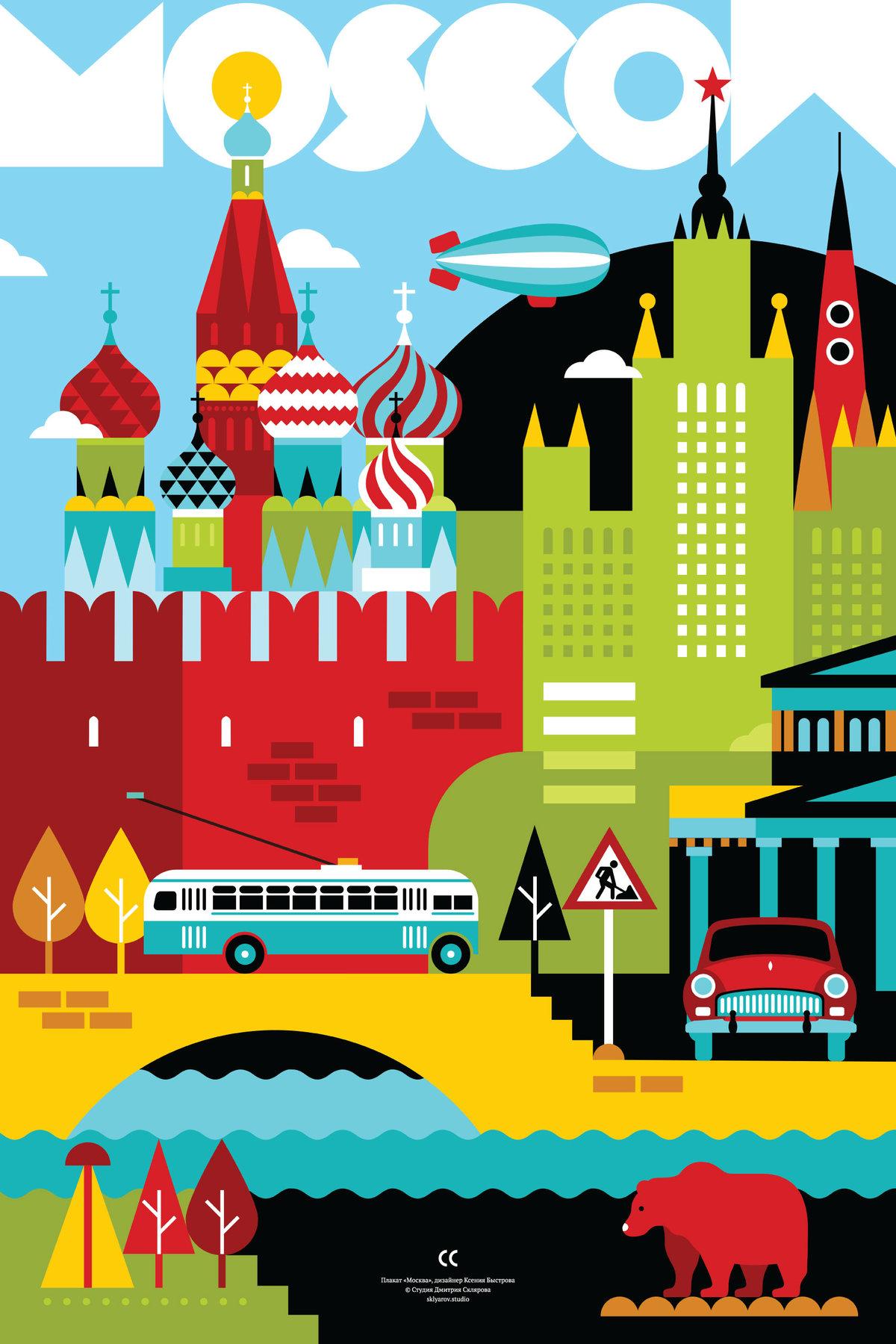 Дню рождения, открытка с днем города москвы своими руками