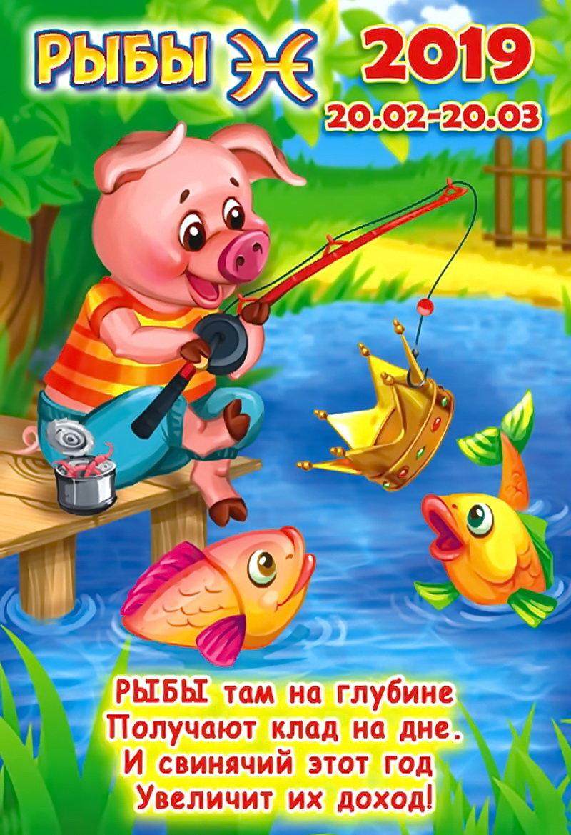 шуточные поздравления по гороскопу в год свиньи иномарка