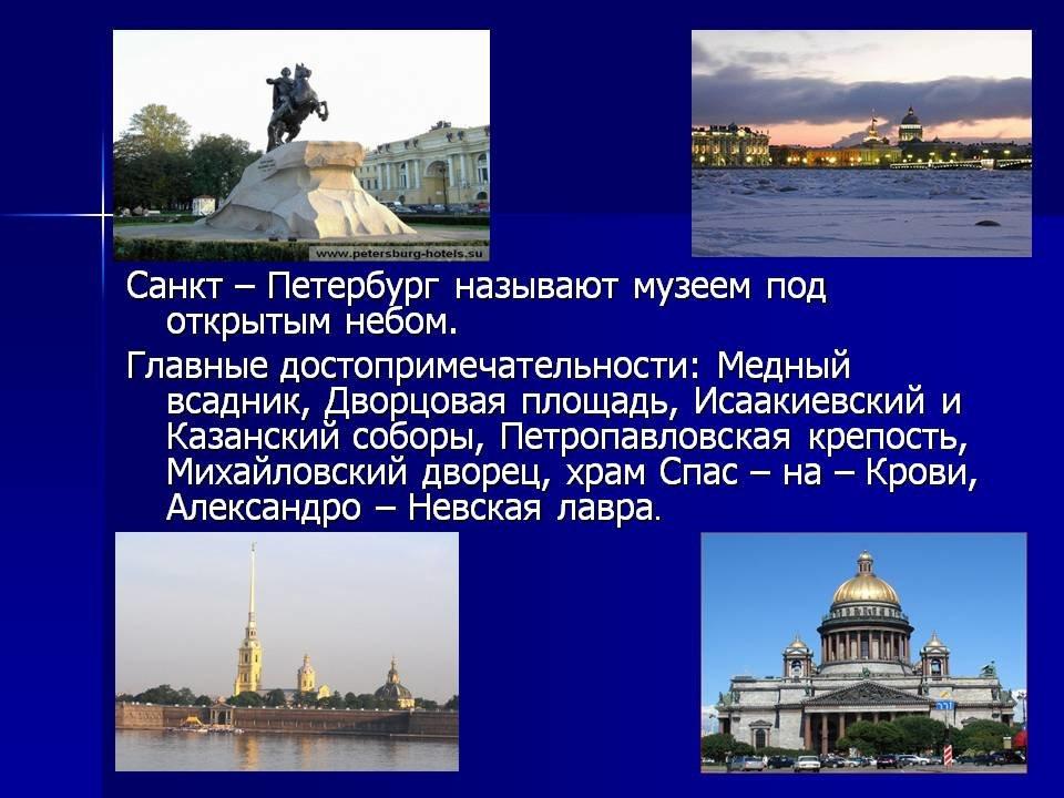 достопримечательности санкт-петербурга с картинками и описанием имеют денег, необходимые