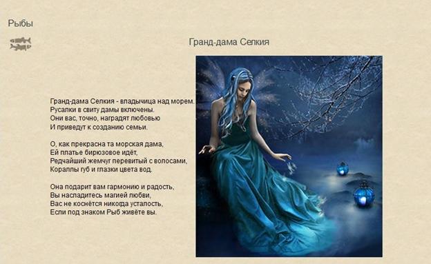 Фея покровитель Рыб Селкия
