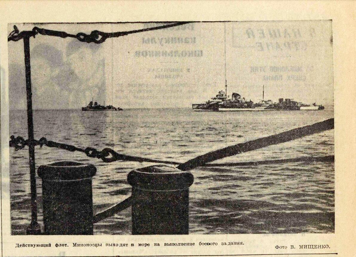 «Вечерняя Москва», 23 марта 1945 года