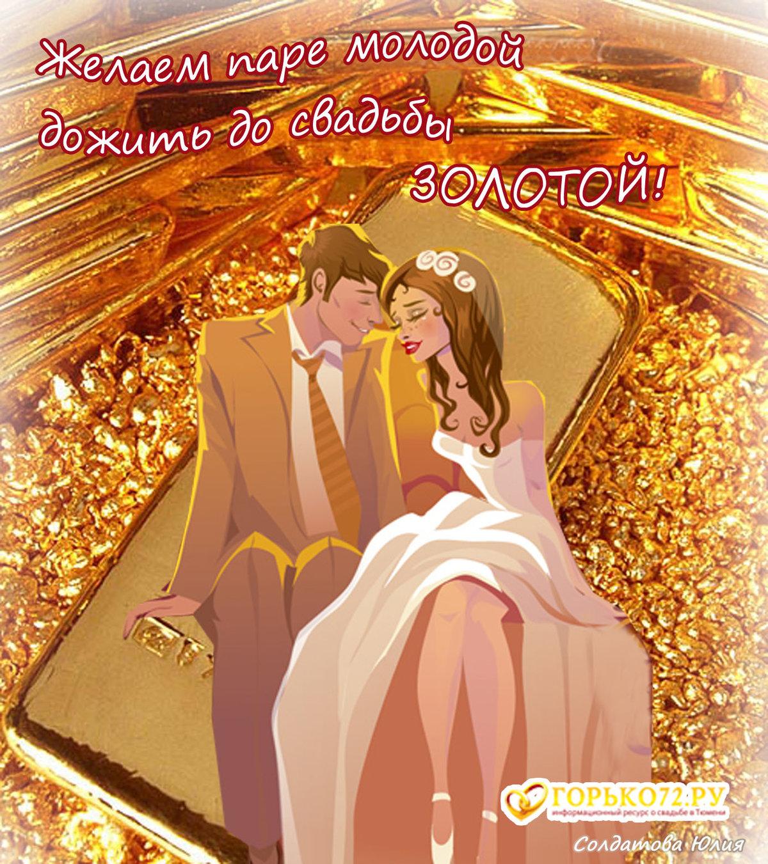 Поздравление с свадьбой не молодой паре