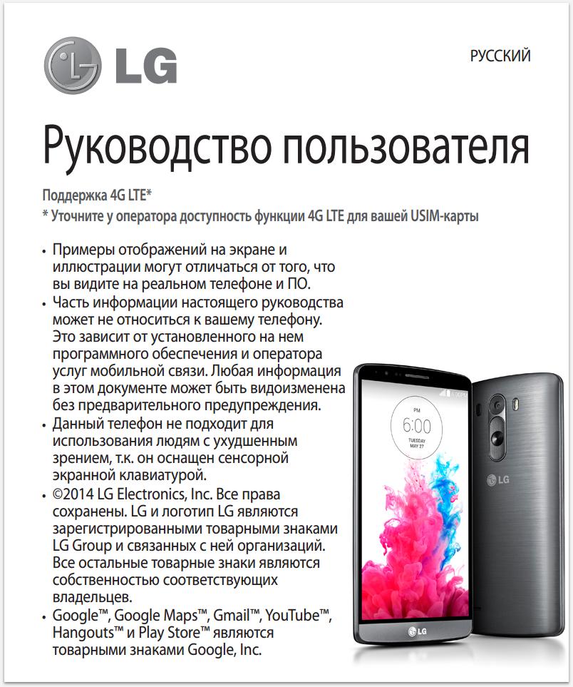 инструкция пользавония мобиль телеф lc k4 lte