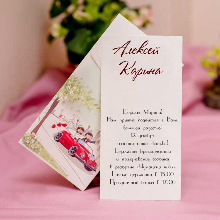 Свадебный приглашения текст, открытки игрушки картинки