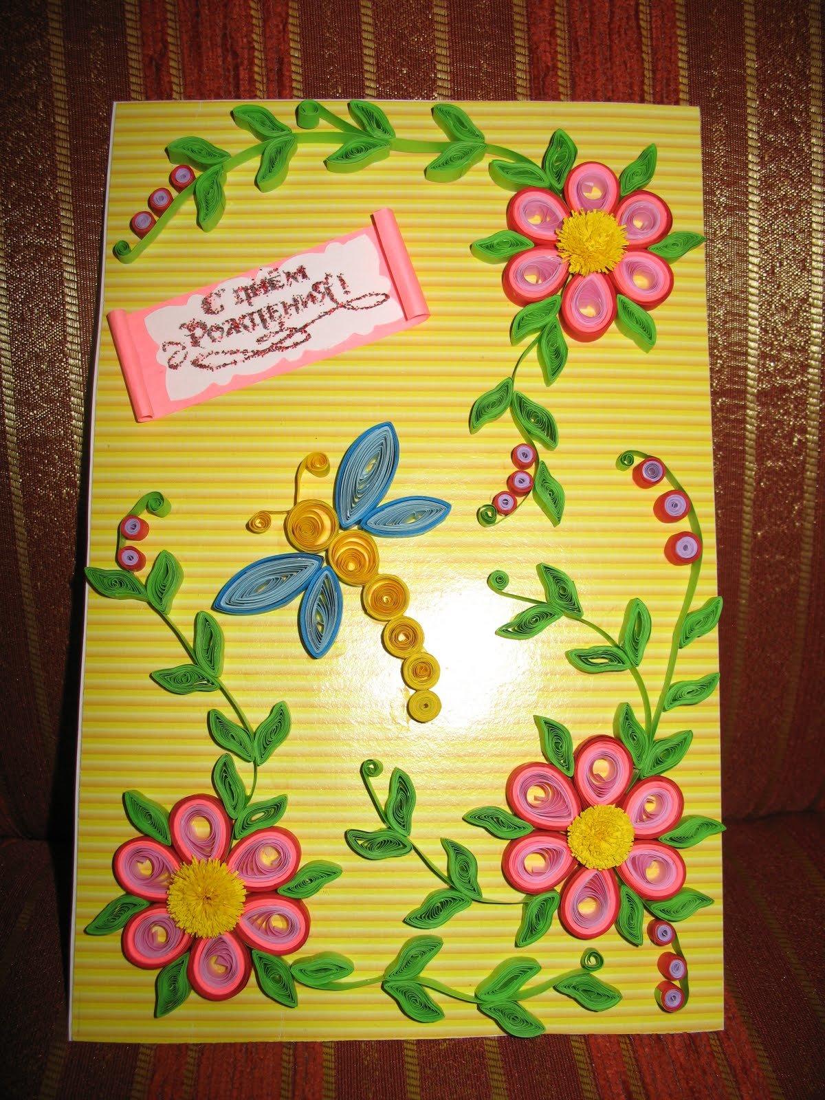 Открытка квиллинг бабушке на день рождения своими руками, открытки для