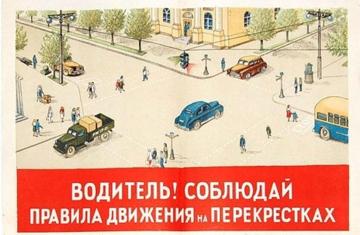 картинки с правилами пдд советские модули