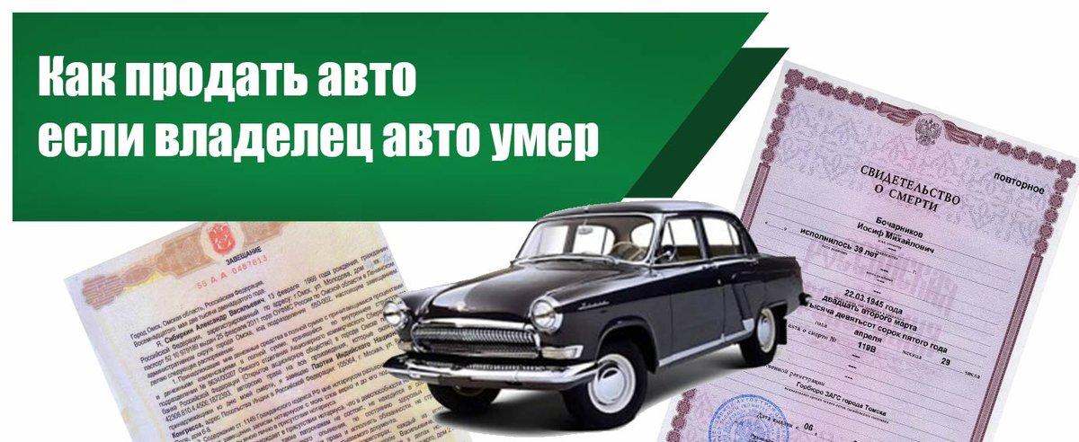 два наследника на автомобиль как продать