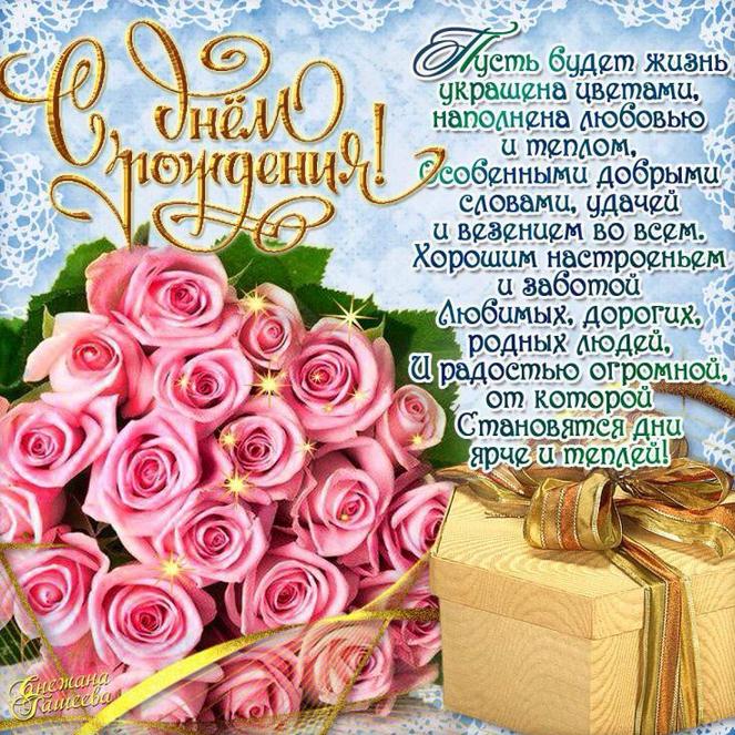 Открытка, открытки с днем рождения женщине для ватсапа с именем