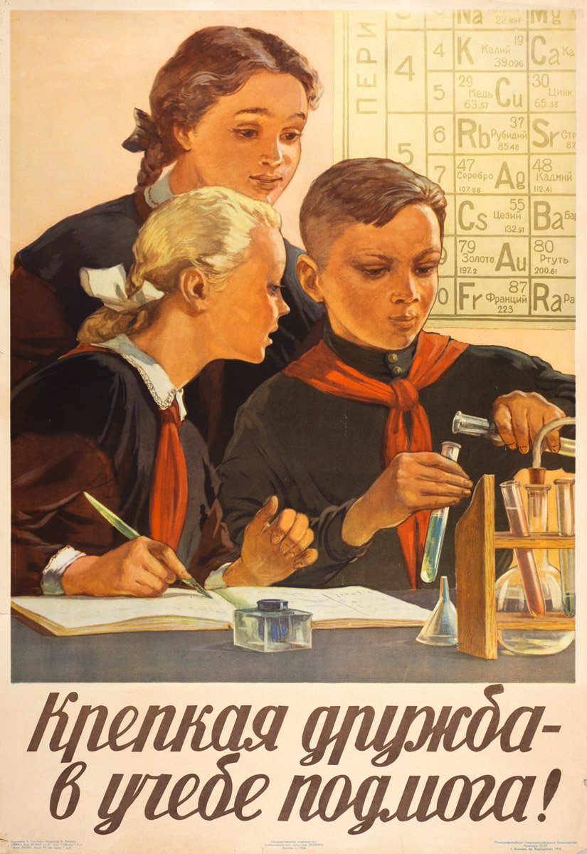 постеры про школу изделие для