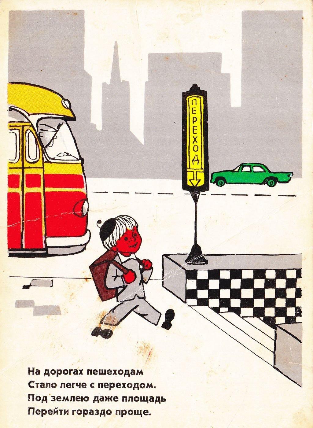 Картинки для, открытки для правилах дорожного движения