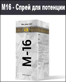 Спрей М-16 для потенции мужчин купить в Путивлі