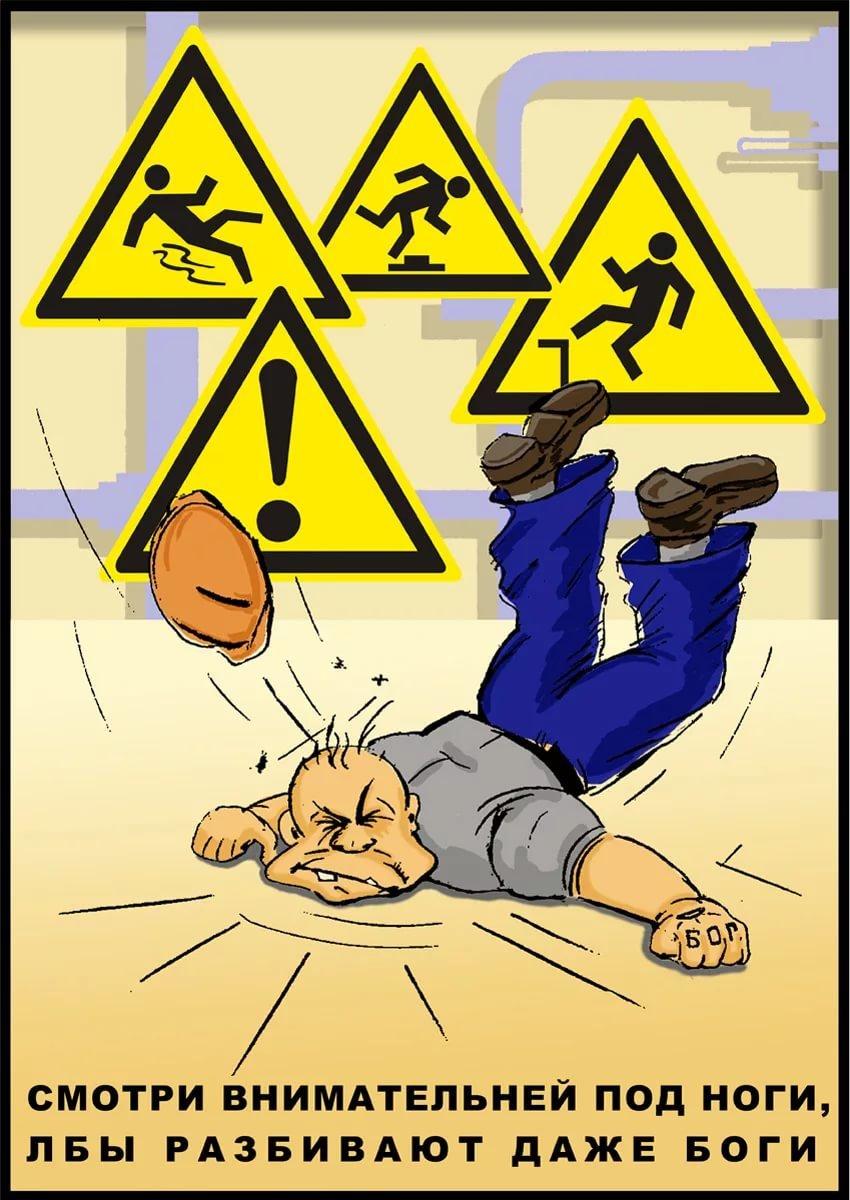 Охрана труда в смешных картинках