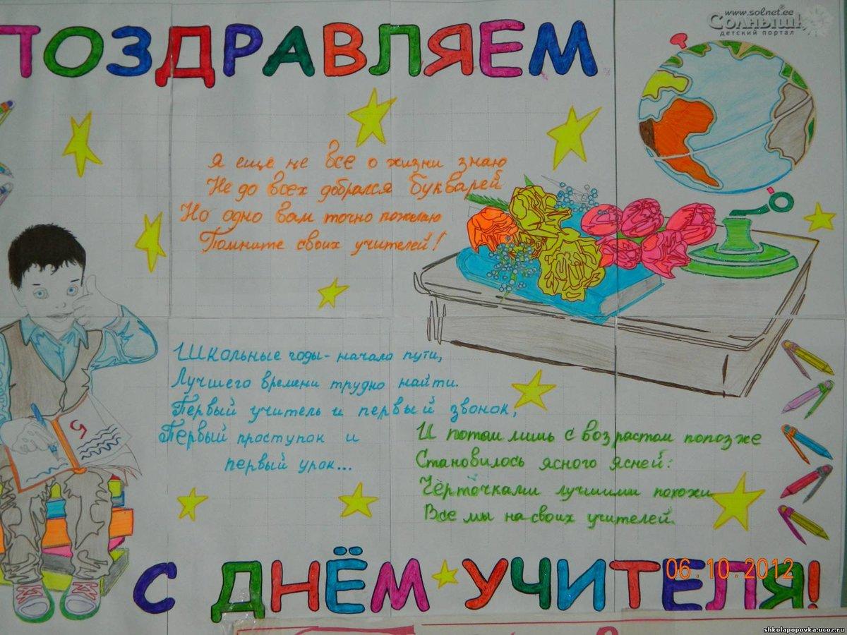 Поздравление на день учителя рисунок легкий