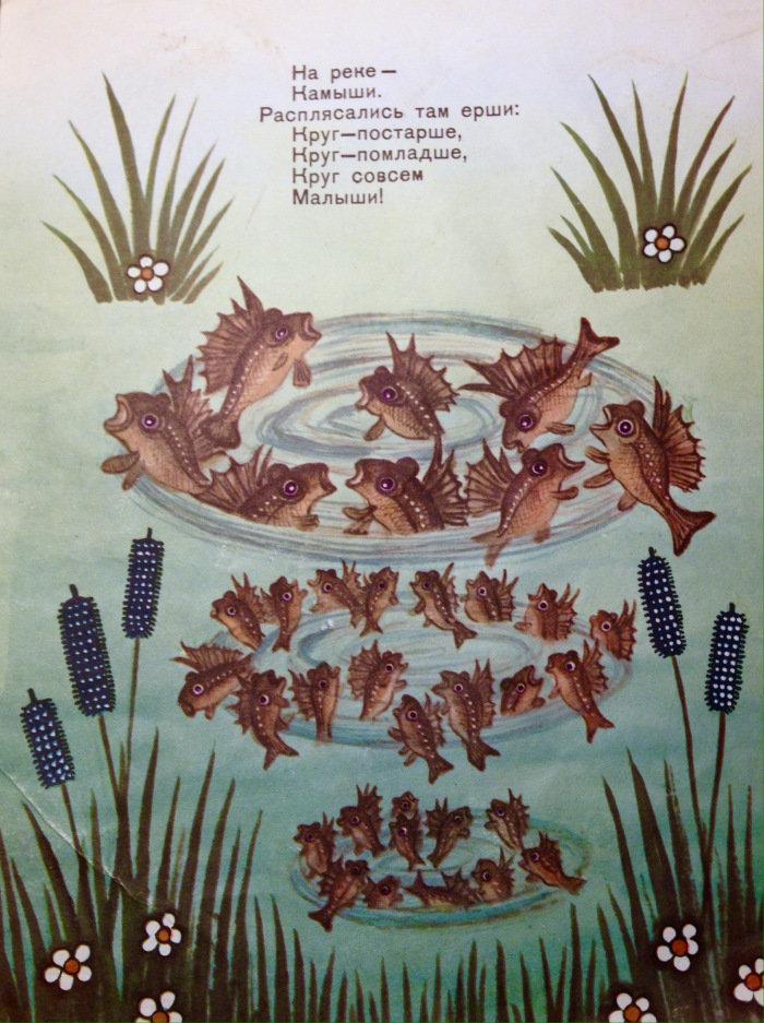 Дальний родственник А.М. Васнецова и ученик К.Малевича, Юрий Алексеевич на протяжении полувека создавал иллюстрации для детских книг, ставшие хрестоматийными.