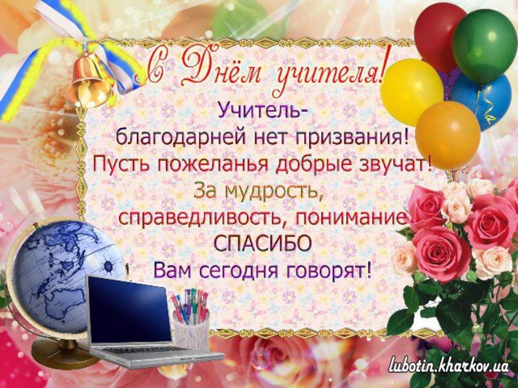 Поздравления с картинками на день учителя, позитивом добрым