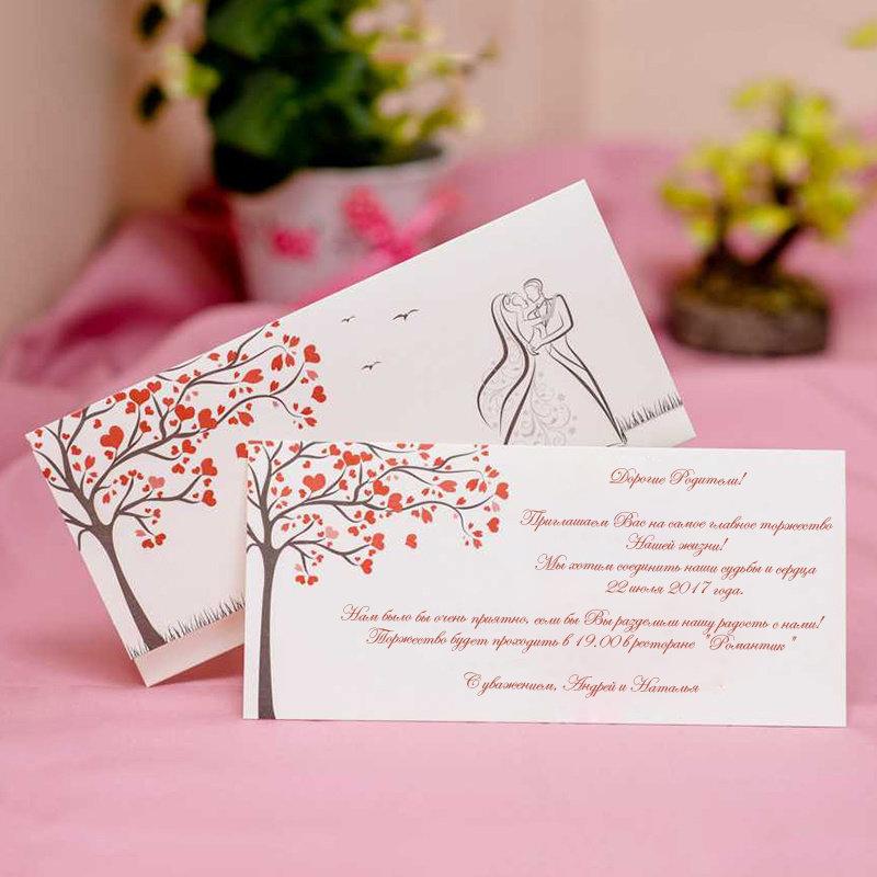 Где распечатать приглашения на свадьбу