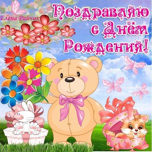 картинки с пожеланиями на день рождения 555