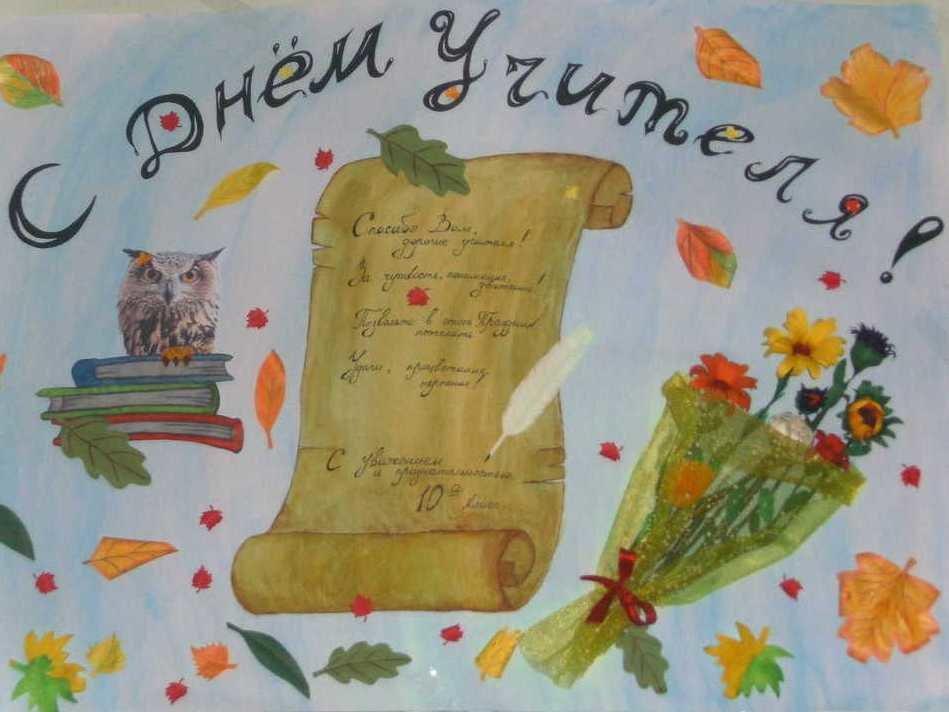 Открытка с днем учителя своими руками начальная школа рисунок, днем