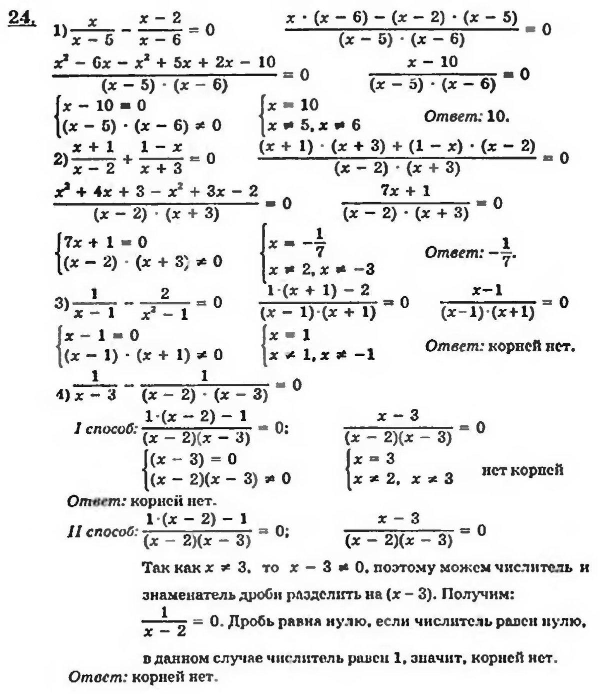 7 по алгебре за решебники скачать класс