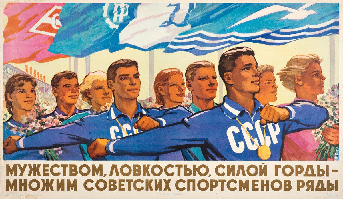 Советские открытки спортивные