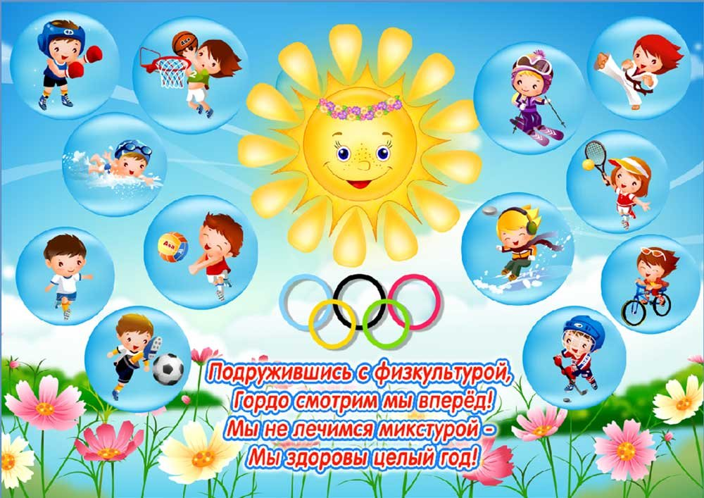 Картинки про спорт для детей с надписями