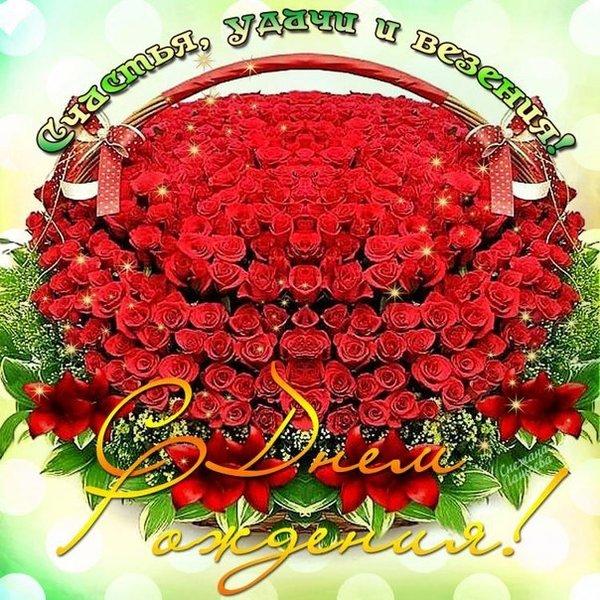 Картинки с днем рождения букеты цветов с надписью