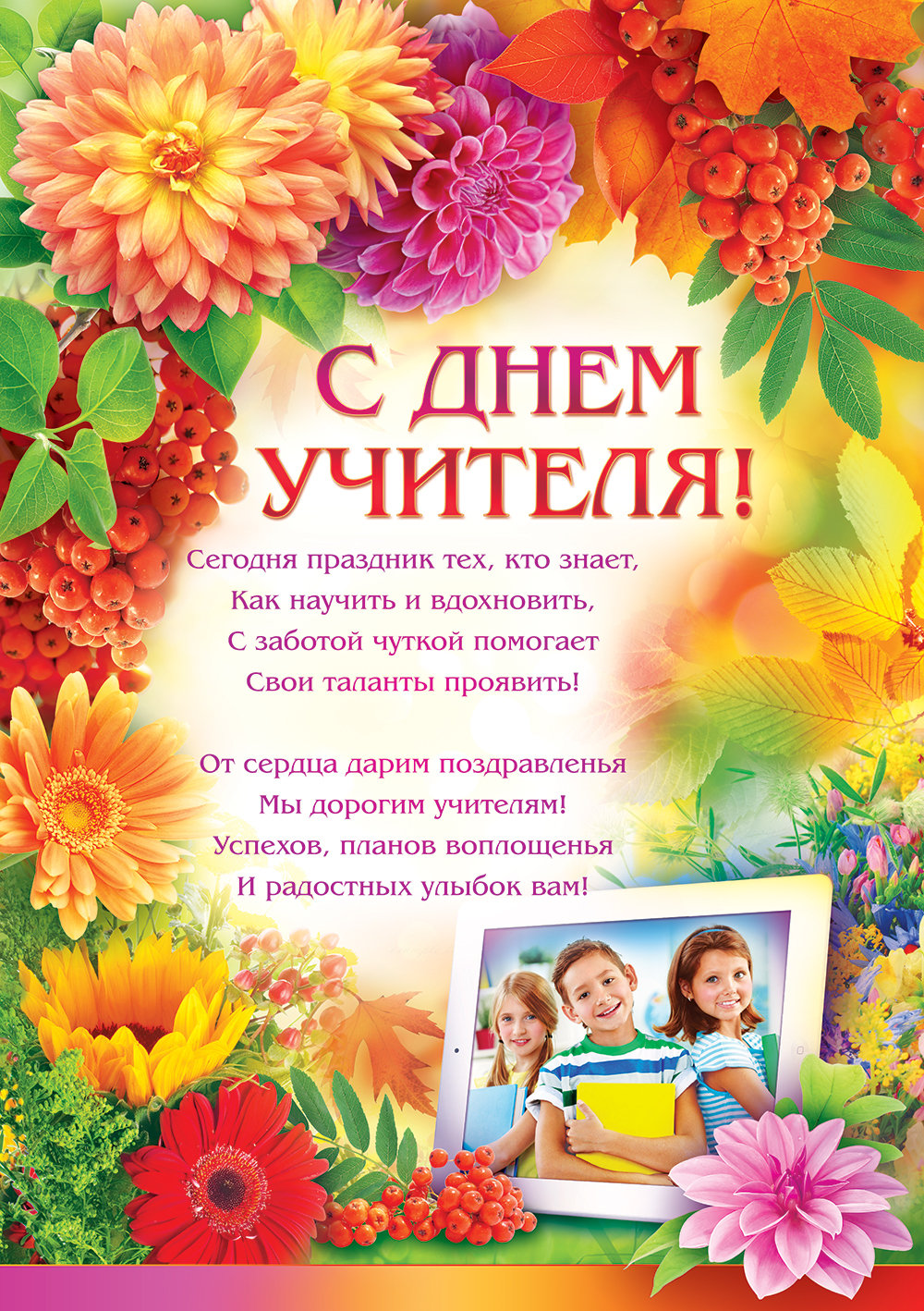 У открытка ко дню учителя