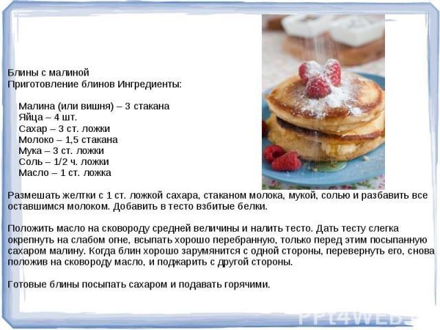 Блины 141 рецепт  фото рецепты  ГотовимРУ
