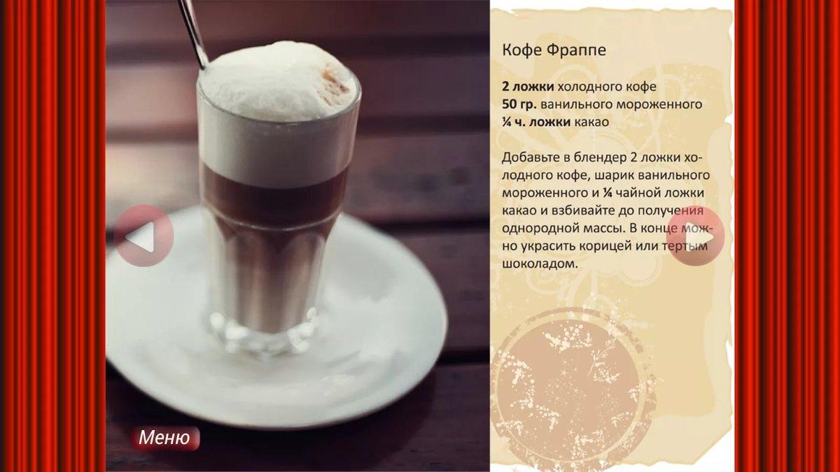 интернета кофе рецепт с фото пошагово диетологов