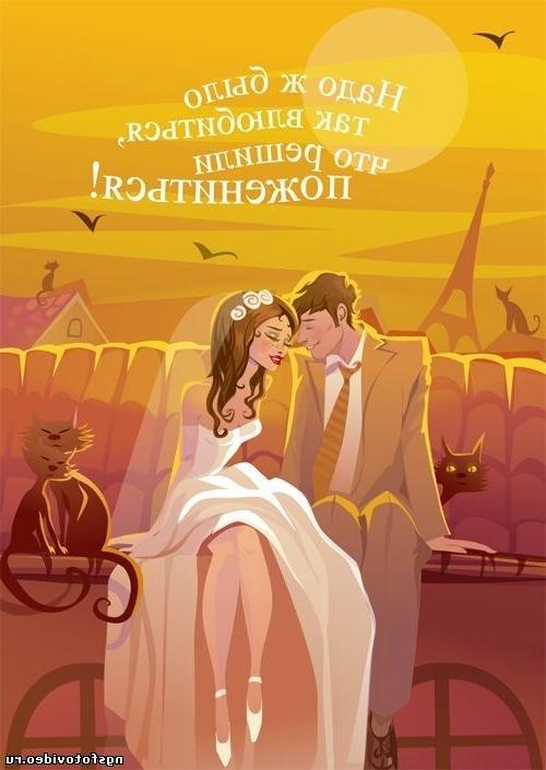 Любимый, свадьба открытка смешная