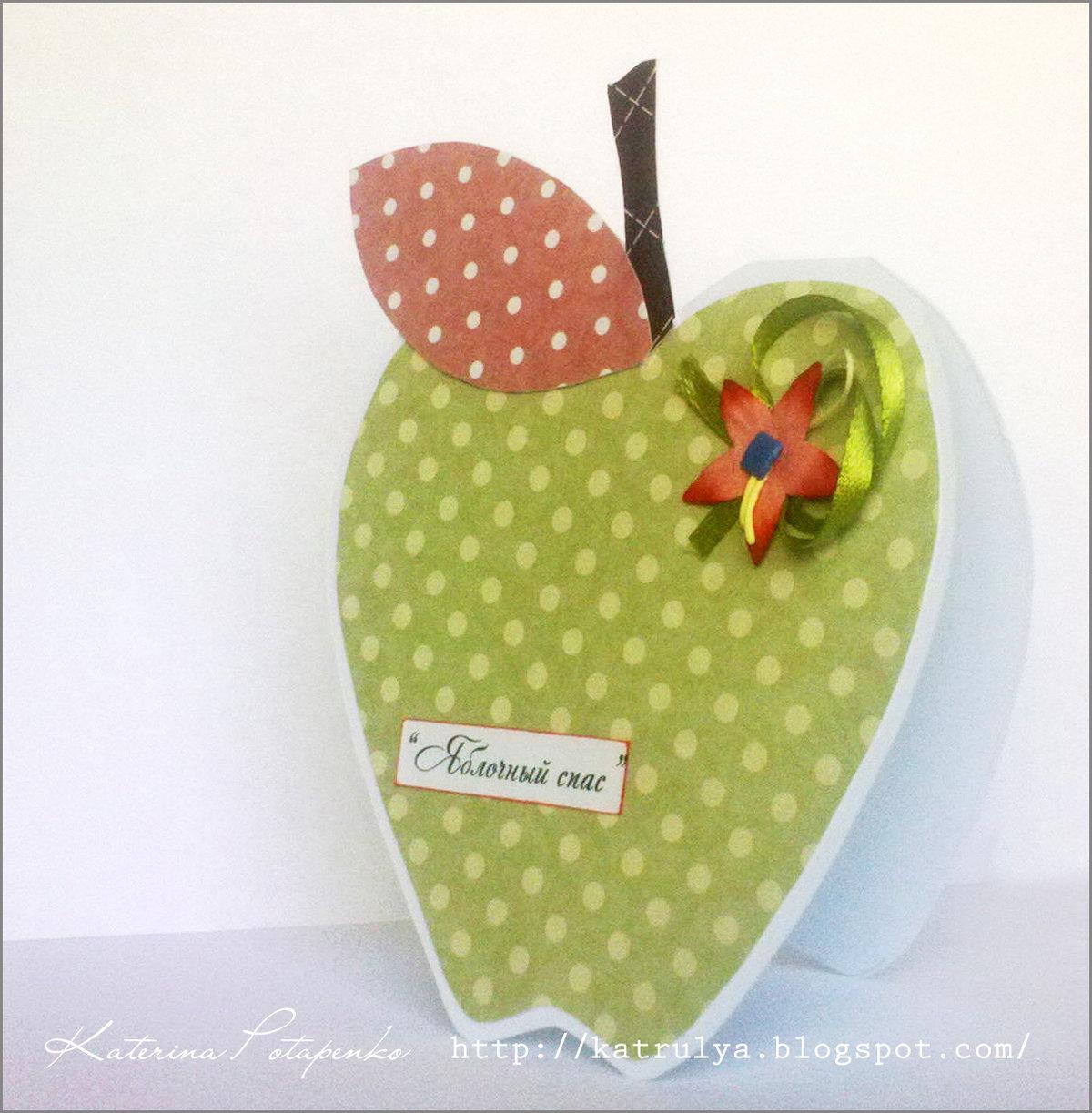 Хорошего, открытка скрапбукинг яблоко