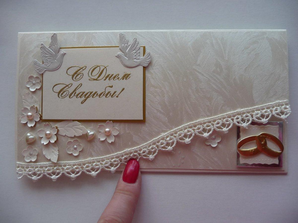 Красивую открытку на свадьбу своими руками, поздравления днем