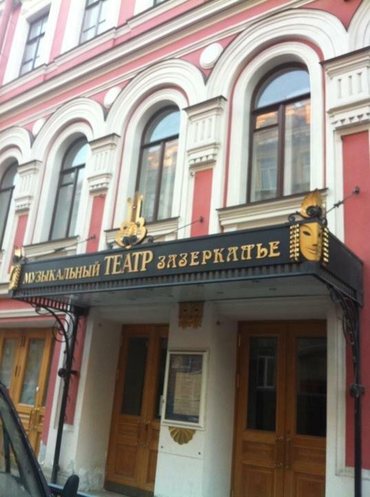 такого театр зазеркалье на рубинштейна отзывы о спектаклях найдете