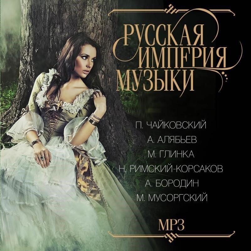 Mp3 русские песни песни скачать бесплатно