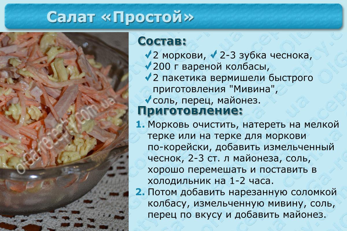 можете простые рецепты салатов с фото пошагово значит, что