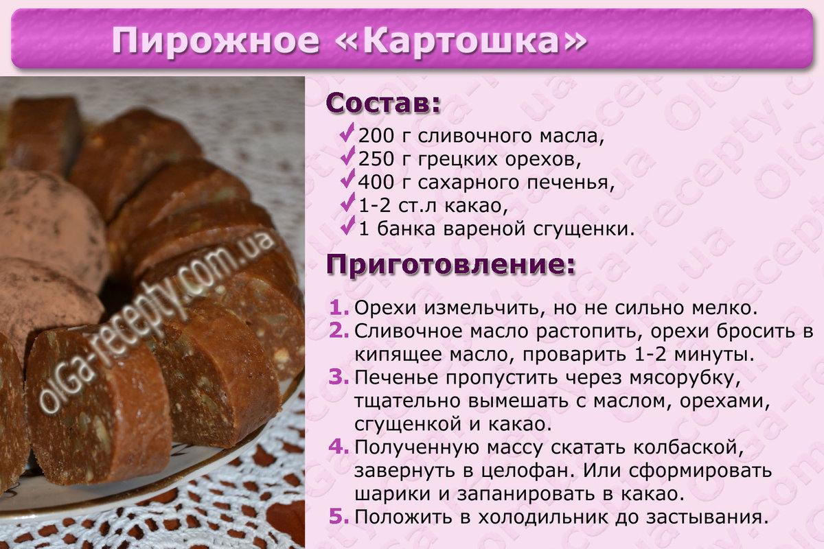 пирожное картошка рецепт в домашних условиях из печенья с фото