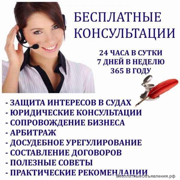 снова юрист консультация бесплатно по телефону подольск решимости