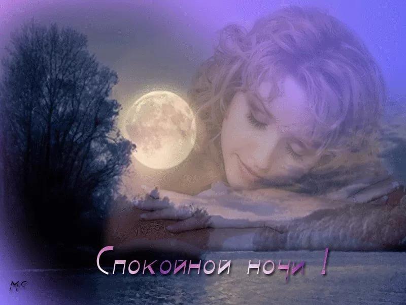 Дню учителя, очень красивые открытки спокойной ночи мужчине
