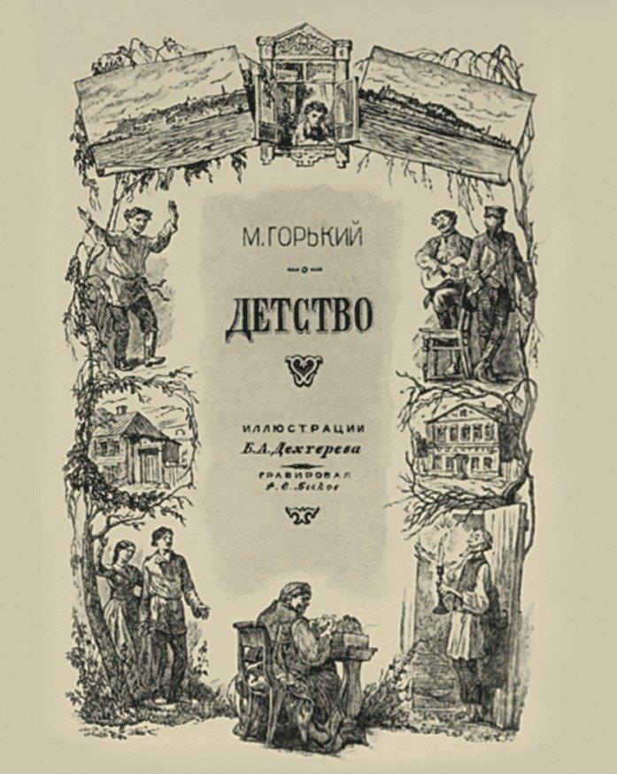 М. Горький. «Детство». Титульный лист работы художника Б. А. Дехтерёва. Москва, 1946.