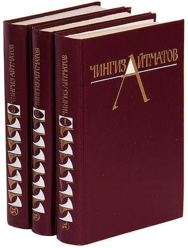 Айтматов Ч.Т. Собрание сочинений в 3 томах скачать djvu