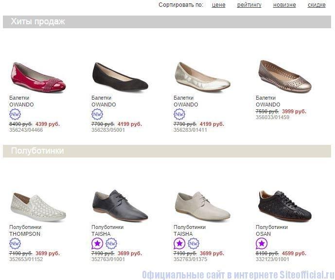 Каталог обуви Ecco - интернет магазин f4c4f32a9c913
