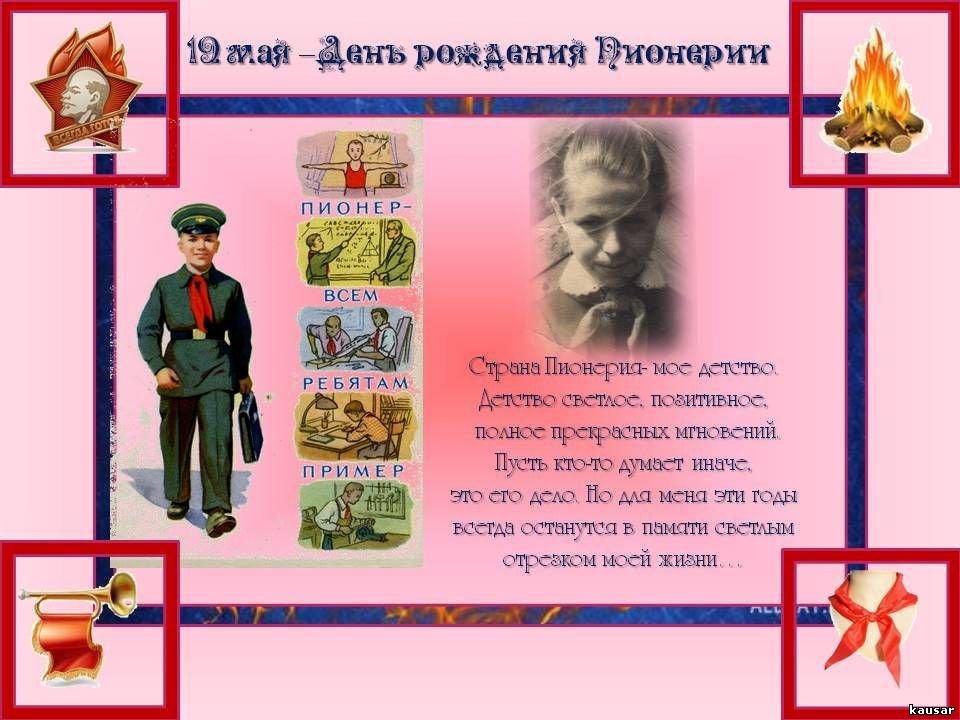 поблагодарила шуточные стихи поздравления от пионеров индивид
