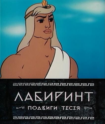 Лабиринт. Подвиги Тесея (СССР, 1971 год) смотреть онлайн