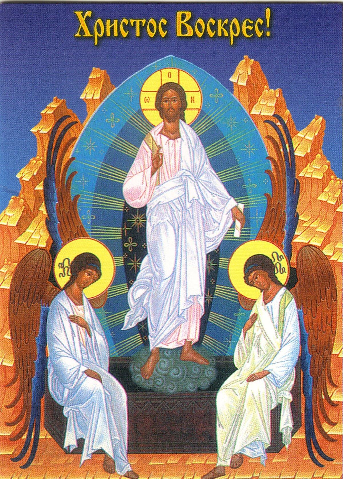 открытки по теме христос воскрес кого-то